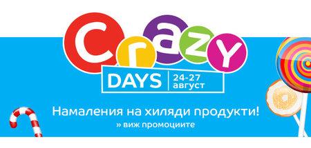 кампания Crazy Days