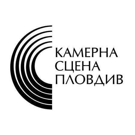 Пети сезон на Камерна сцена Пловдив