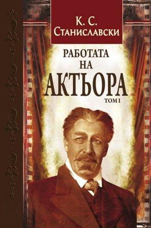 Работата на актьора, том 1 - К. С. Станиславски