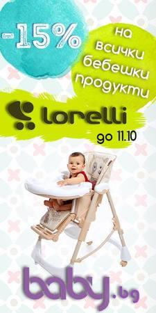 Бебешки стоки Lorelli с отстъпка до 15%