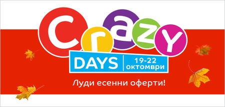 Crazy Days - луди есенни оферти
