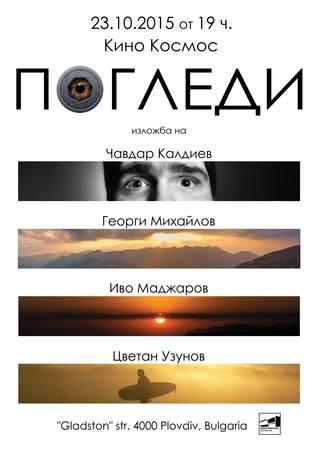 Фотографска изложба Погледи