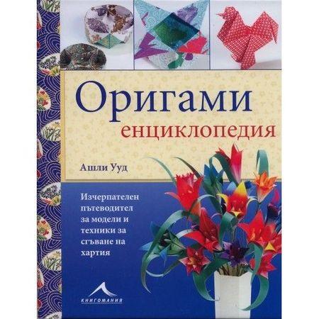 Оригами енциклопедия от Ашли Ууд
