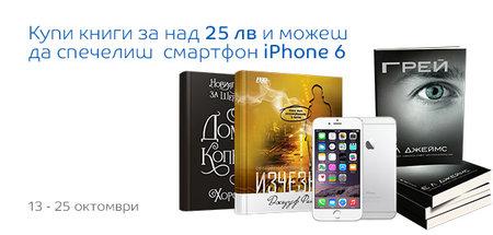 Купи книги за над 25 лв и можеш да спечелиш смартфон Apple iPhone 6