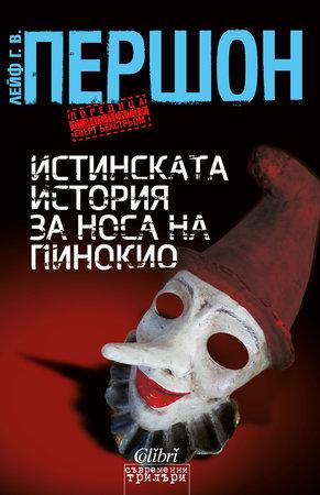 Истинската история за носа на Пинокио от Лейф Г. В. Першон