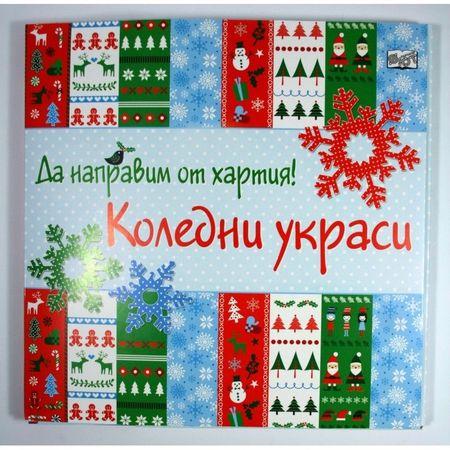 Да направим от хартия! Коледни украси