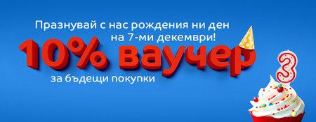 eMAG Bulgaria празнува 3 години! По повод празника специални намаления и 10% ваучер за бъдещи покупки!