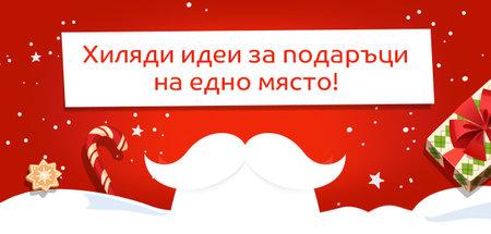 Хиляди идеи за подаръци на едно място! Подаръци за нея, за него, за децата, за цялото семейство и дома в eMAG!