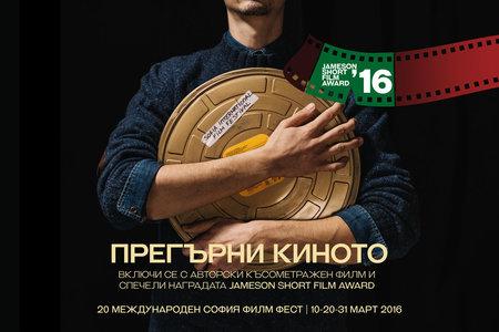 13-то издание на конкурса за късометражно кино Jameson Short Film Award