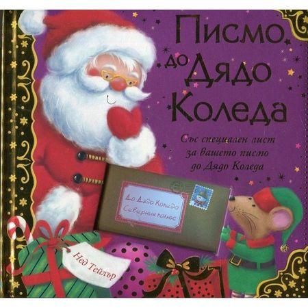 Писмо до Дядо Коледа. Със специален лист за вашето писмо до Дядо Коледа