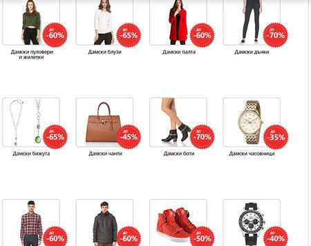 Fashion Sale в eMAG! Модерни предложения за всеки вкус!