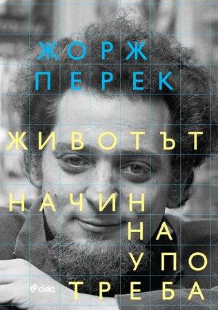 Животът. Начин на употреба на Жорж Перек с ново издание на български