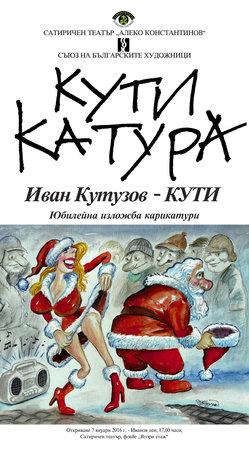 Кутикатура - юбилейна изложба карикатура на Иван Кутузов