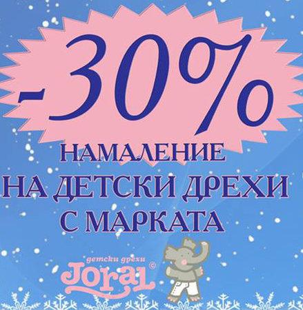 Хиполенд Топ оферти януари 2016! 30% намаление на детски дрехи с марката Joral!