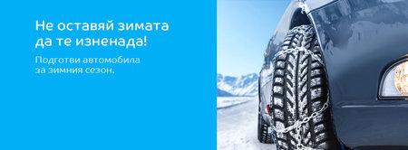 Подготви автомобила за зимния сезон! Не оставяй зимата да те изненада!