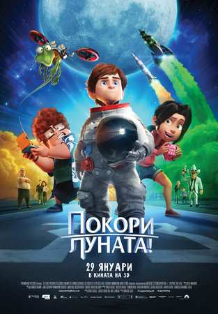 Премиера на филма Покори Луната