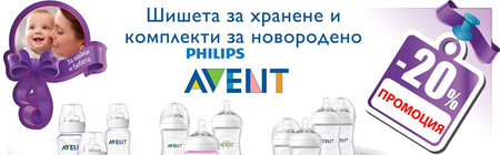 Шишета за хранене и комплекти за новородено Philips AVENT! Промоция -20% в Хиполенд!