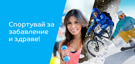 Спортувай за забавление и здраве!
