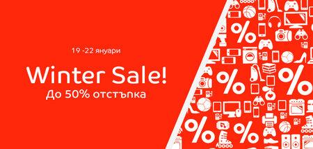 Winter Sale в eMAG! Зимни намаления до 50% и промо оферти!