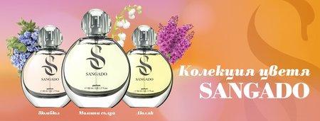 Колекция цветя SANGADO - неповторими аромати на цветя