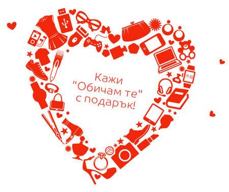 """Защото всеки има Любими! Кажи """"Обичам те"""" с подарък! Идеи за подаръци за Свети Валентин!"""