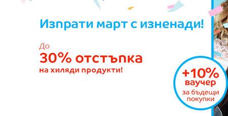 Изпрати март с изненади! До 30% отстъпка на хиляди продукти + 10% ваучер за бъдещи покупки!