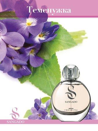 Парфюм с аромат на Теменужка. Колекция цветя SANGADO.