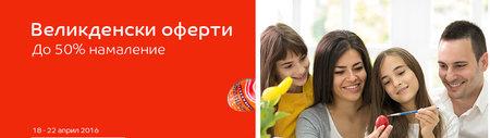 Великденски оферти в eMAG с намаление до 50%! 18-22 април 2016!