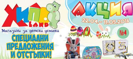 ХИПОЛЕНД каталог 22 април до 11 май 2016! Топ оферти на детски играчки!
