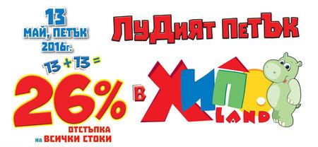 Лудият петък в ХИПОЛЕНД! 26% отстъпка на всички стоки! Само на 13 май 2016!