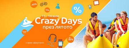 Crazy Days през лятото в eMAG! 11-14 юли!