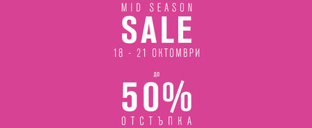 Mid Season Sale във Fashion Days! 18-21 октомври 2016!