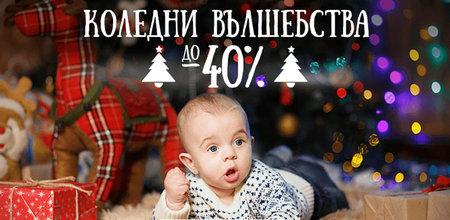 Коледни промоции в Baby.bg 13-31 декември 2016