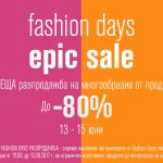 Fashion Days Epic Sale 13-15 юни 2017! Гореща разпродажба!