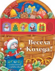 ФЮТ XMAS Весела Коледа!