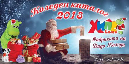 ХИПОЛЕНД Коледен каталог 2018. Фабриката на Дядо Коледа 26 ноември - 26 декември 2018
