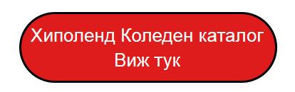 ХИПОЛЕНД Коледен каталог 2018