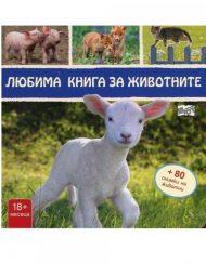ФЮТ Любима книга за животните