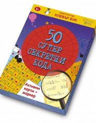 CLEVER BOOK Карти 50 супер секретни кода