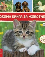 ФЮТ Любима книга за животните КОТЕ