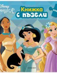 ЕГМОНТ Книга с пъзели - Принцеса