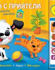 ФЮТ Игра с приятели: Домашните любимци