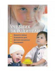 ХЕЛИКОН Учебник за родители