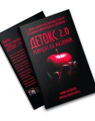 Детокс 2.0 Книга