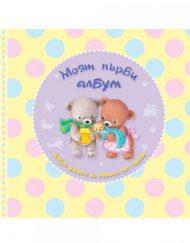 Издателство ПУХ Моят първи албум -  дневник за първите пет години